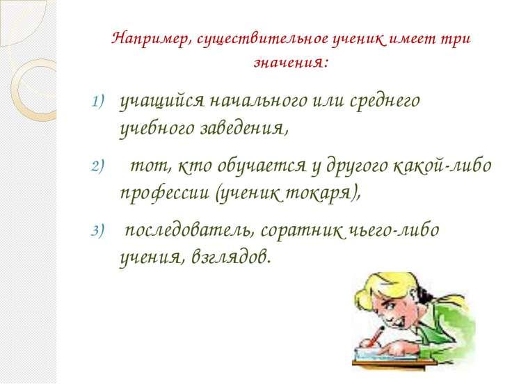 Например, существительное ученик имеет три значения: учащийся начального или ...