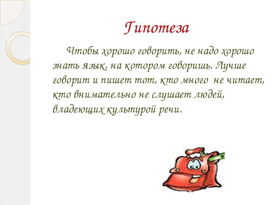 Гипотеза Чтобы хорошо говорить, не надо хорошо знать язык, на котором говориш...