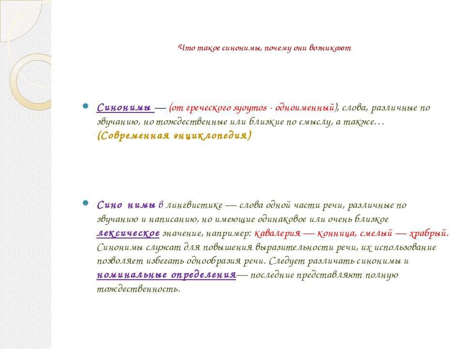 Что такое синонимы, почему они возникают Синонимы — (от греческого syoymos - ...