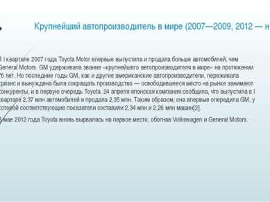 Крупнейший автопроизводитель в мире (2007—2009, 2012 — н. в.) В I квартале 20...