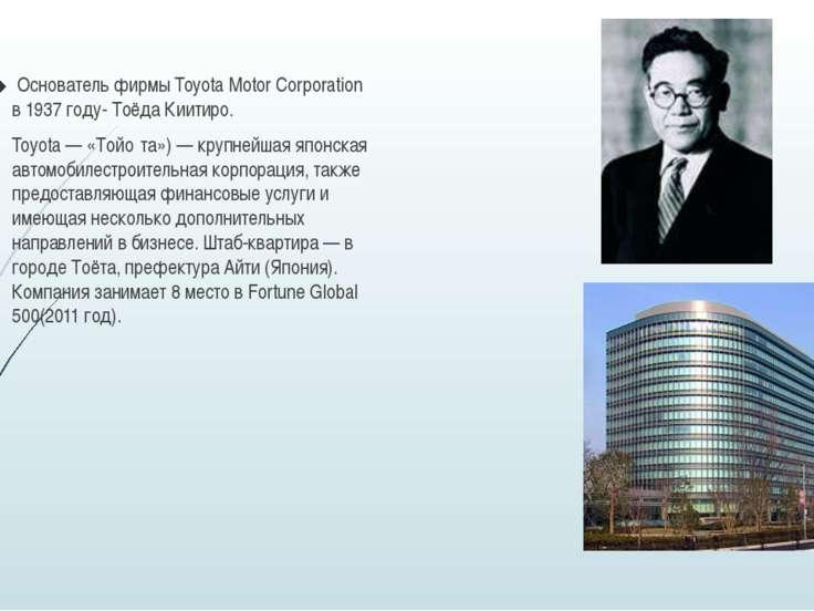 Основатель фирмы Toyota Motor Corporation в 1937 году- Тоёда Киитиро. Toyota ...