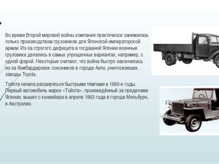 Во время Второй мировой войны компания практически занималась только производ...