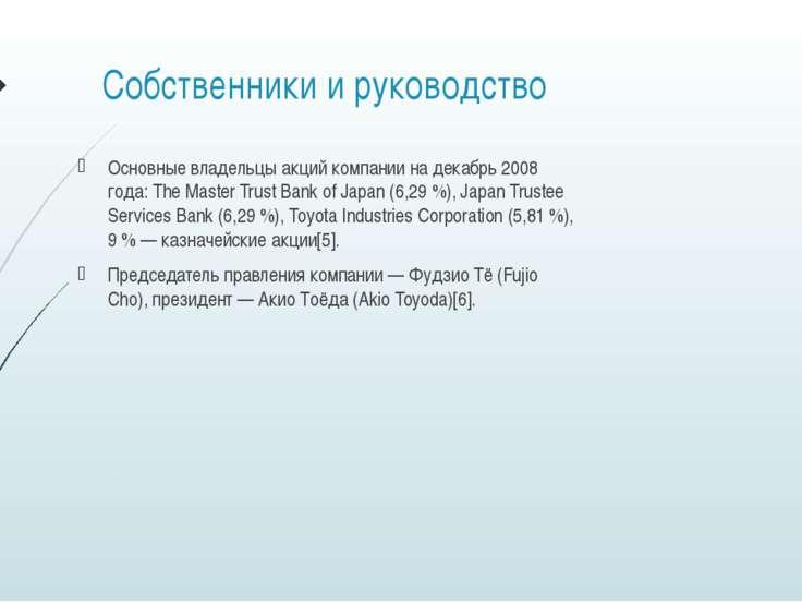 Собственники и руководство Основные владельцы акций компании на декабрь 2008 ...