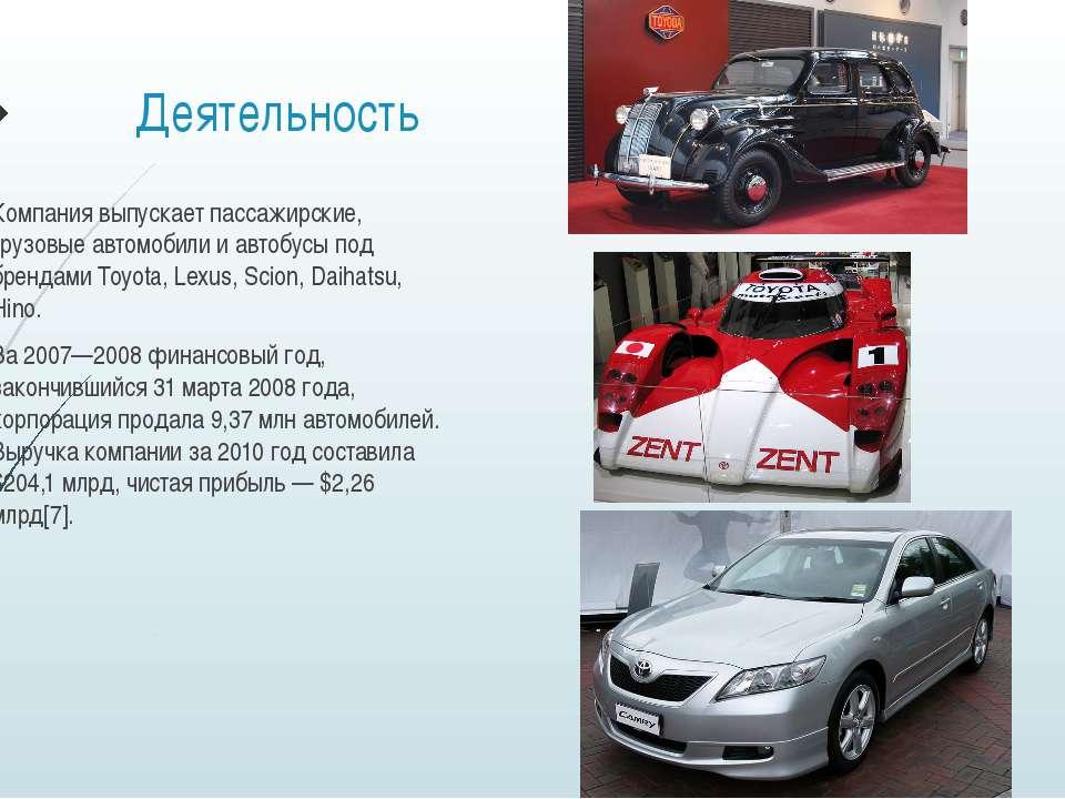 Деятельность Компания выпускает пассажирские, грузовые автомобили и автобусы ...