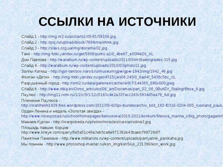 ССЫЛКИ НА ИСТОЧНИКИ Слайд 1 - http://img.nr2.ru/pict/arts1/05/81/58106.jpg Сл...
