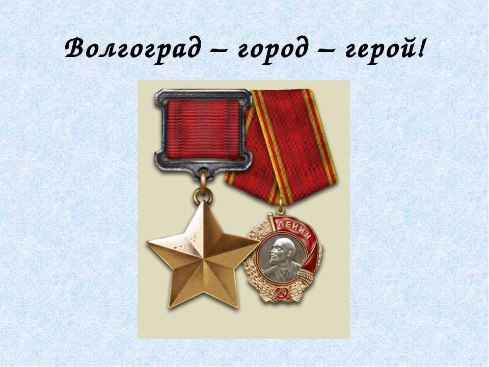 Волгоград – город – герой!