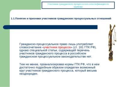 Гражданско-процессуальное право лишь употребляет словосочетание «участники пр...
