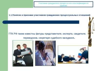 ГПК РФ также известны фигуры представителя, эксперта, свидетеля, переводчика,...