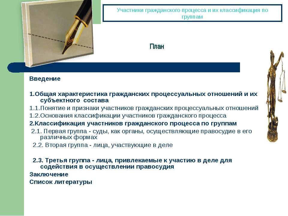 Введение 1.Общая характеристика гражданских процессуальных отношений и их суб...