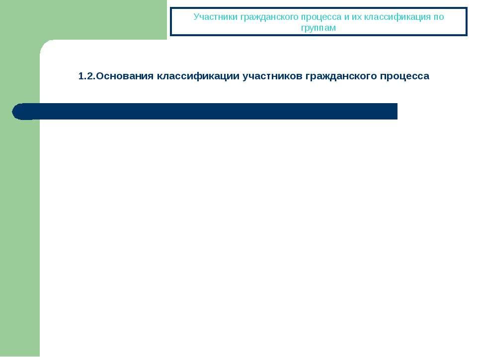 Участники гражданского процесса и их классификация по группам 1.2.Основания к...