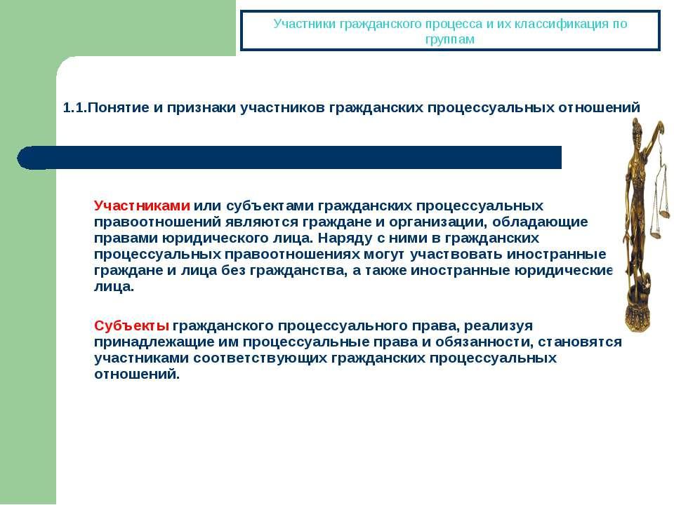 Участниками или субъектами гражданских процессуальных правоотношений являются...