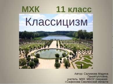 Классицизм Автор: Салимова Мадина Ганиятулловна, учитель МХК МБОУ гимназия г....