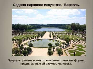Садово-парковое искусство. Версаль. Природа приняла в нем строго геометрическ...