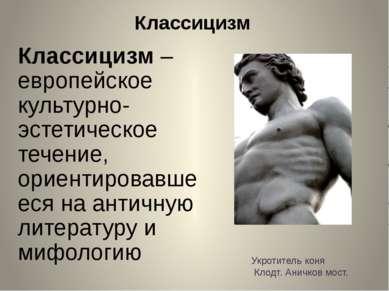 Классицизм Классицизм – европейское культурно-эстетическое течение, ориентиро...