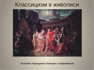 Классицизм в живописи Лысенко «Прощание Гектора с Андромахой»