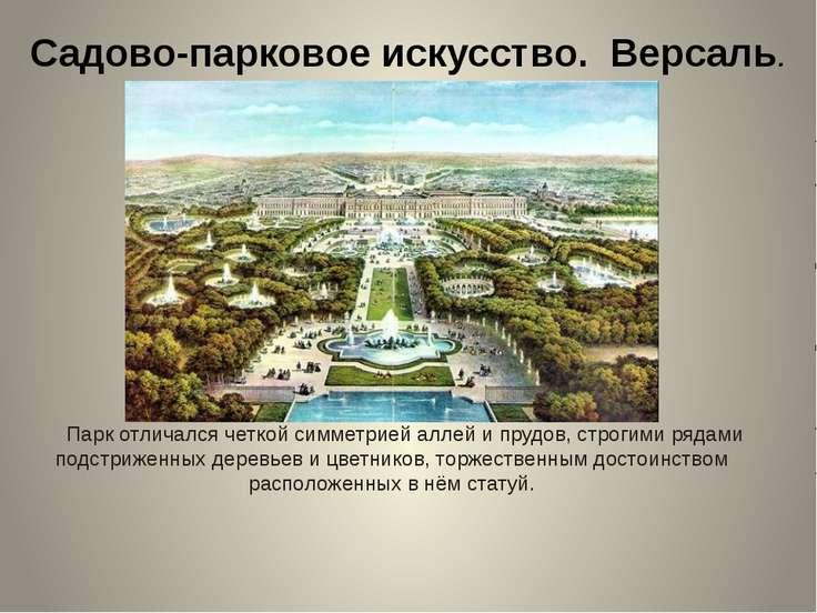 Садово-парковое искусство. Версаль. Парк отличался четкой симметрией аллей и ...