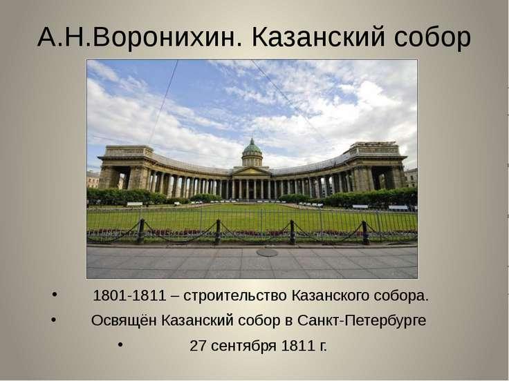 А.Н.Воронихин. Казанский собор 1801-1811 – строительство Казанского собора. О...