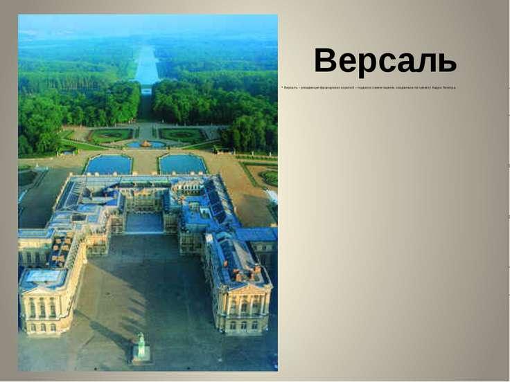 Версаль Версаль – резиденция французских королей – гордился своим парком, соз...