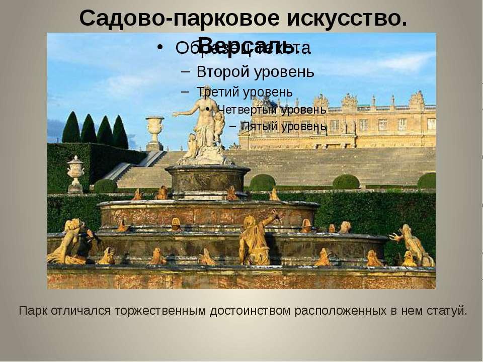 Парк отличался торжественным достоинством расположенных в нем статуй. Садово-...