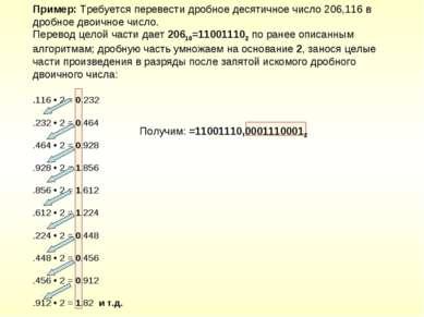 Пример: Требуется перевести дробное десятичное число 206,116 в дробное двоичн...