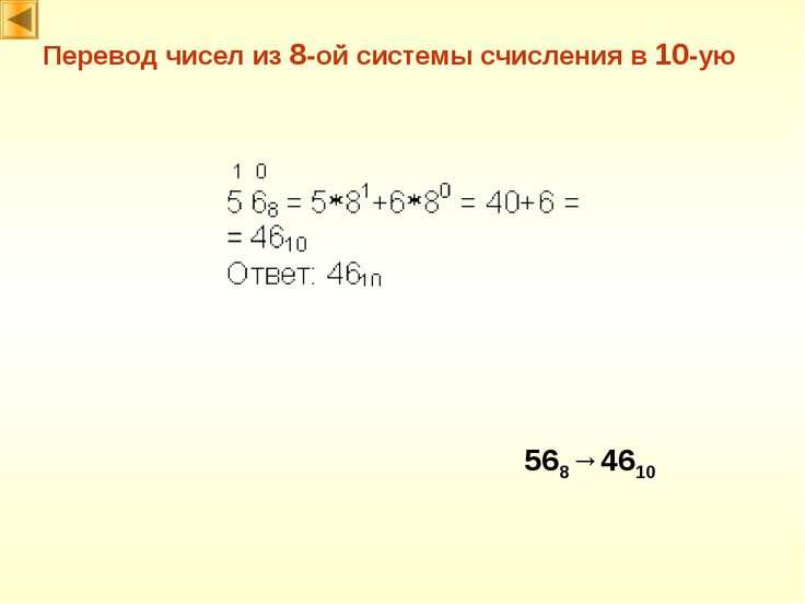 Перевод чисел из 8-ой системы счисления в 10-ую 568→4610