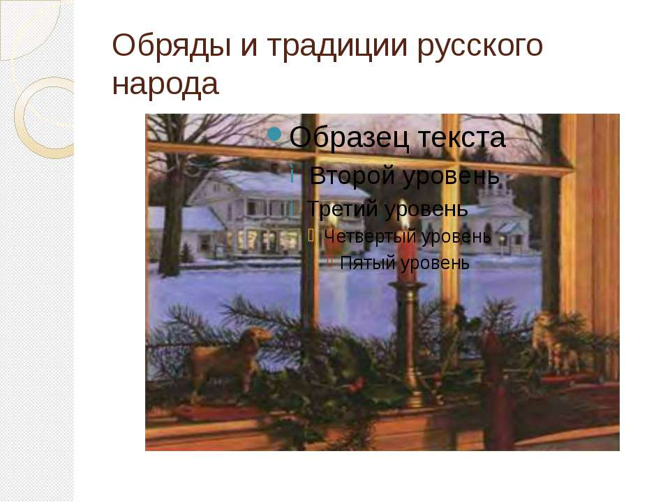 Обряды и традиции русского народа