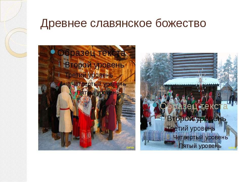 Древнее славянское божество