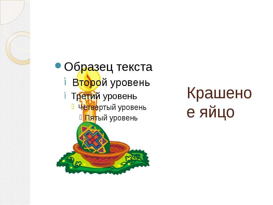 Крашеное яйцо