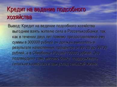 Кредит на ведение подсобного хозяйства Вывод: Кредит на ведение подсобного хо...