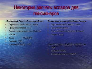 Некоторые расчеты вкладов для пенсионеров «Пенсионный Люкс» в РоссельхозБанке...