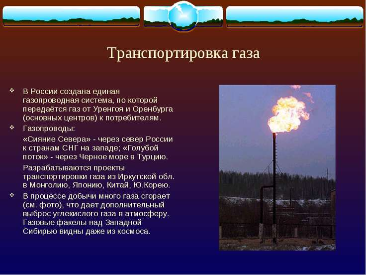 Транспортировка газа В России создана единая газопроводная система, по которо...