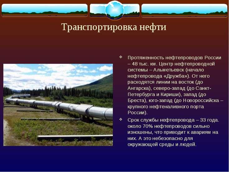 Транспортировка нефти Протяженность нефтепроводов России – 48 тыс. км. Центр ...