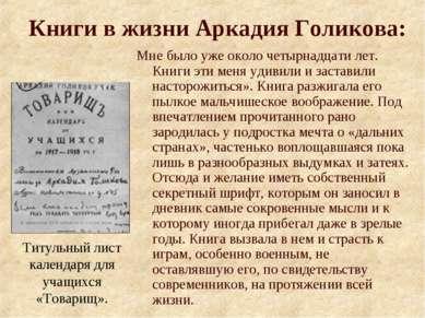 Книги в жизни Аркадия Голикова: Мне было уже около четырнадцати лет. Книги эт...