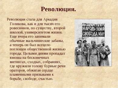 Революция. Революция стала для Аркадия Голикова, как и для тысяч его ровесник...