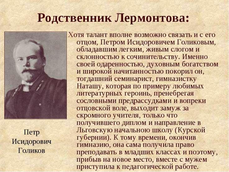 Родственник Лермонтова: Хотя талант вполне возможно связать и с его отцом, Пе...