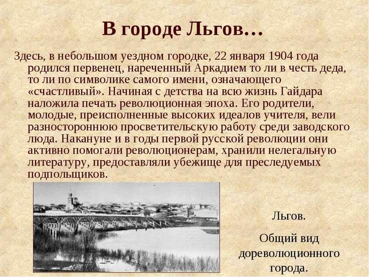 В городе Льгов… Здесь, в небольшом уездном городке, 22 января 1904 года родил...
