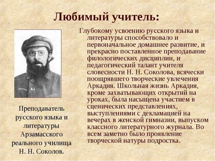 Любимый учитель: Глубокому усвоению русского языка и литературы способствовал...