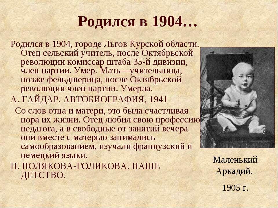 Родился в 1904… Родился в 1904, городе Льгов Курской области. Отец сельский у...