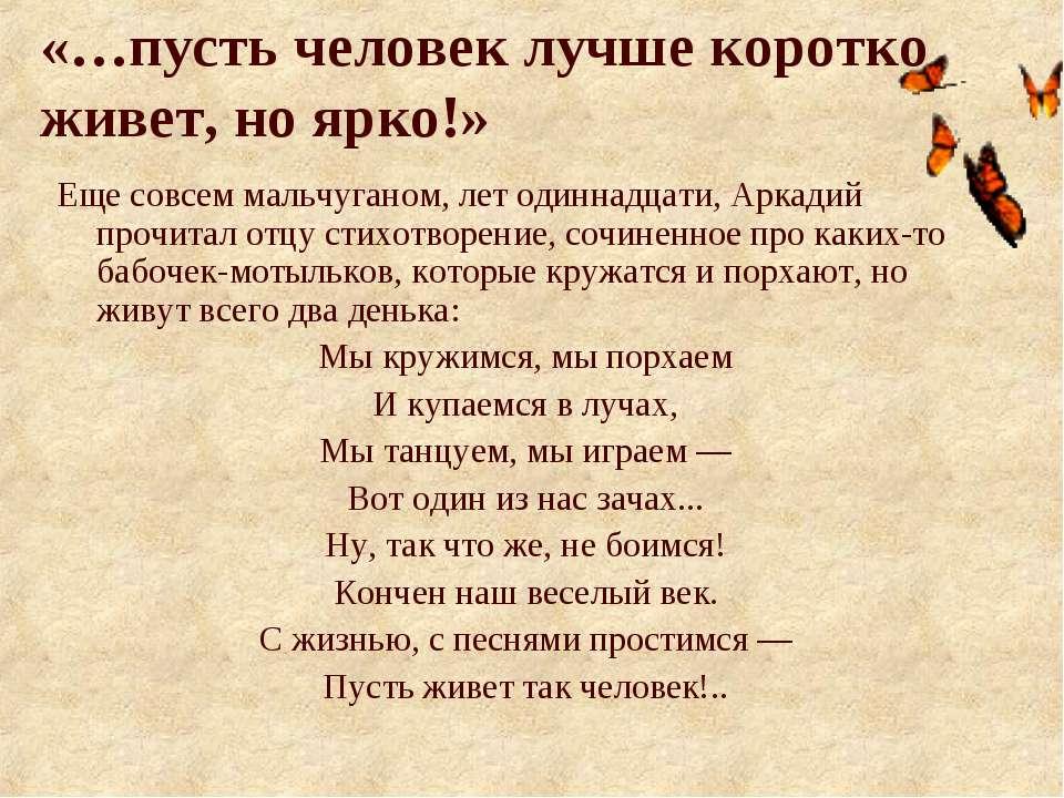 «…пусть человек лучше коротко живет, но ярко!» Еще совсем мальчуганом, лет од...