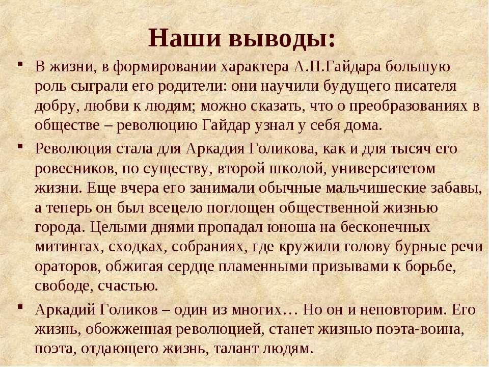 Наши выводы: В жизни, в формировании характера А.П.Гайдара большую роль сыгра...