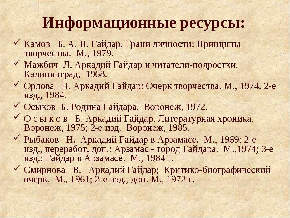 Информационные ресурсы: Камов Б. А. П. Гайдар. Грани личности: Принципы творч...