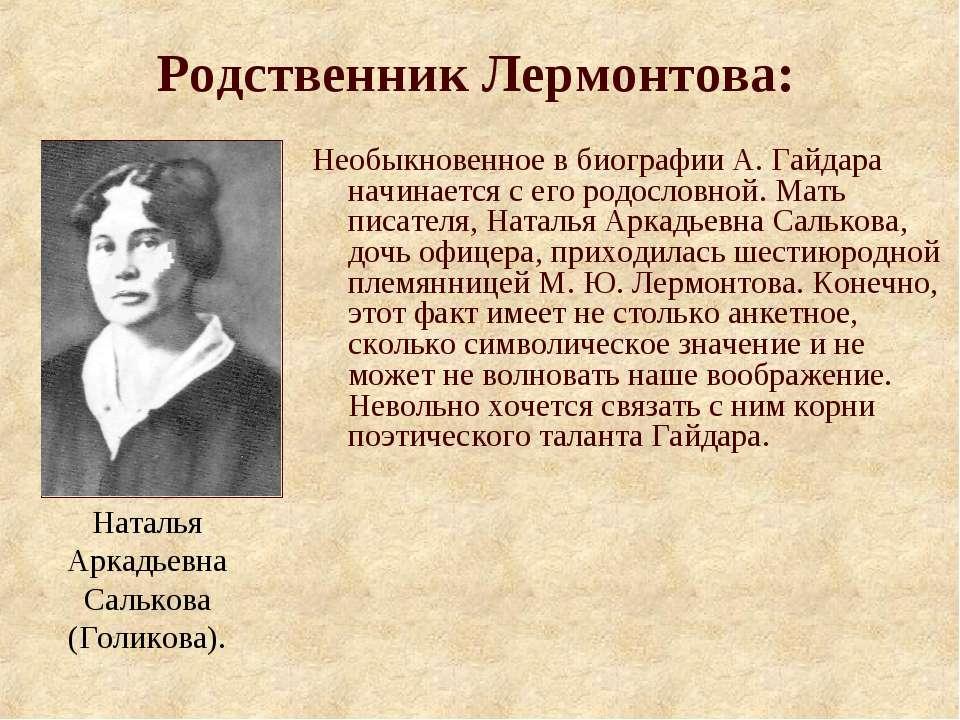 Родственник Лермонтова: Необыкновенное в биографии А. Гайдара начинается с ег...