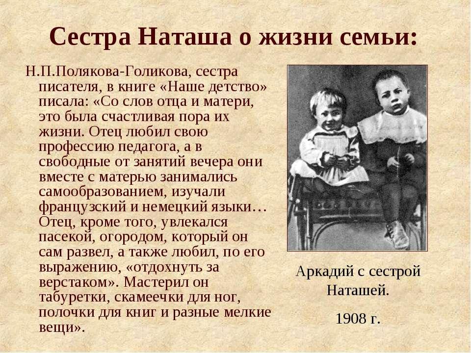 Сестра Наташа о жизни семьи: Н.П.Полякова-Голикова, сестра писателя, в книге ...