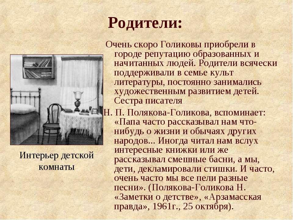Родители: Очень скоро Голиковы приобрели в городе репутацию образованных и на...