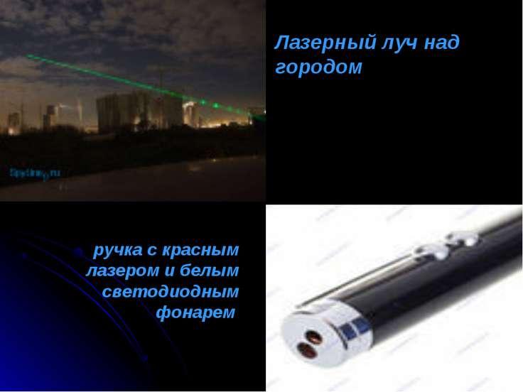 Лазерный луч над городом ручка с красным лазером и белым светодиодным фонарем