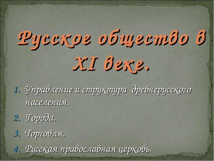 Управление и структура древнерусского населения. Города. Торговля. Русская пр...