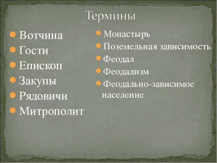 Вотчина Гости Епископ Закупы Рядовичи Митрополит Монастырь Поземельная зависи...