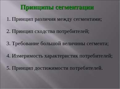 Принципы сегментации 1. Принцип различия между сегментами; 2. Принцип сходств...