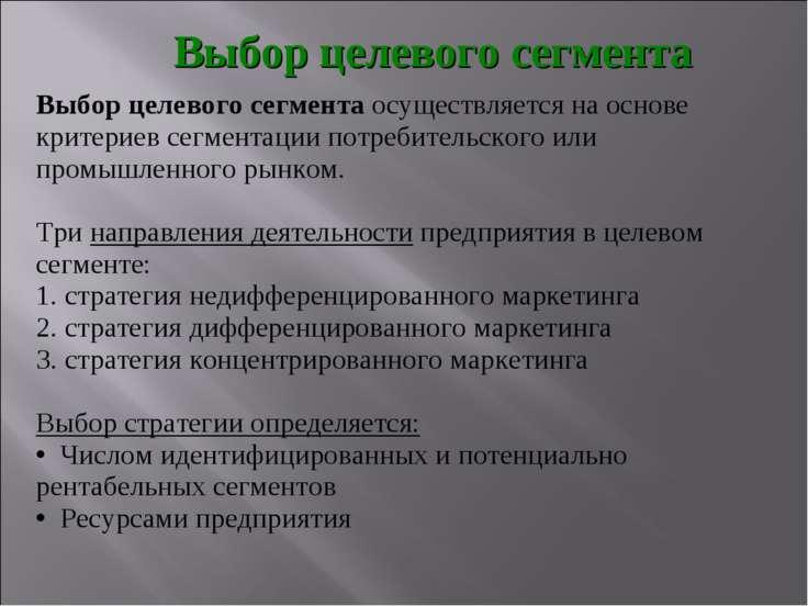 Выбор целевого сегмента Выбор целевого сегмента осуществляется на основе крит...