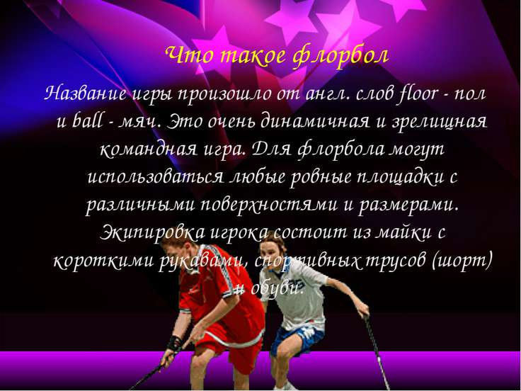 Что такое флорбол Название игры произошло от англ. слов floor - пол и ball - ...